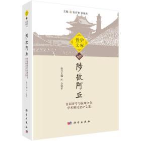 陟彼阿丘:首届晋学与区域文化学术研讨会论文集