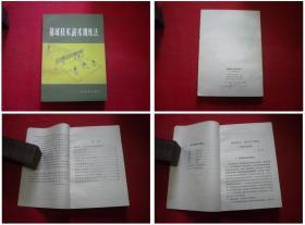 《排球技术战术训练法》,32开张然著,人民体育1976.1出版,5585号,图书
