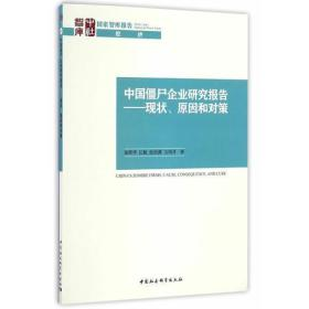 中国僵尸企业研究报告——现状、原因和对策
