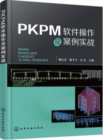 PKPM软件操作及案例实战