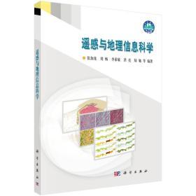 二手 遥感与地理信息科学张加龙科学9787030483102