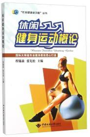 休闲健身运动概论/形体塑造全攻略丛书