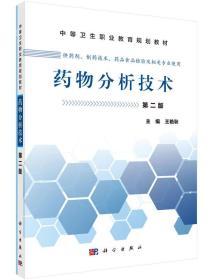 药物分析技术(第二版)
