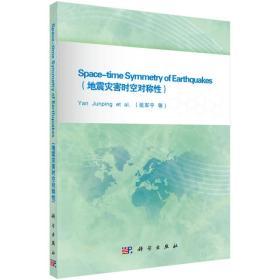 送书签lt-9787030494542-地震灾害时空对称性(英文版)