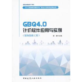 GBQ4.0 计价软件应用与实例