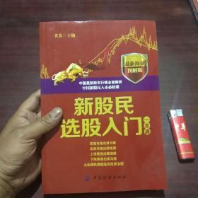 新股民选股入门一本通(最新海量图解版 )