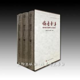 《临潼新丰:战国秦汉墓葬考古发掘报告》(全三册)