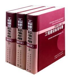 工程建设标准年册(2012上中下)(精)