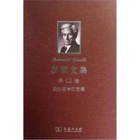 我的哲学的发展-罗素文集-第12卷