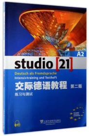 交际德语教程A2练习与测试-第2版 埃格林 9787544649384 上海外语教育出版社