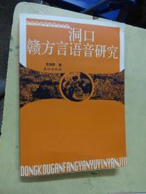 洞口  赣方言语音研究