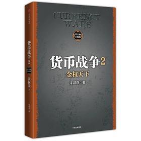货币战争2 金权天下(新版)