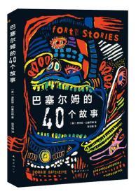 巴塞尔姆的40个故事