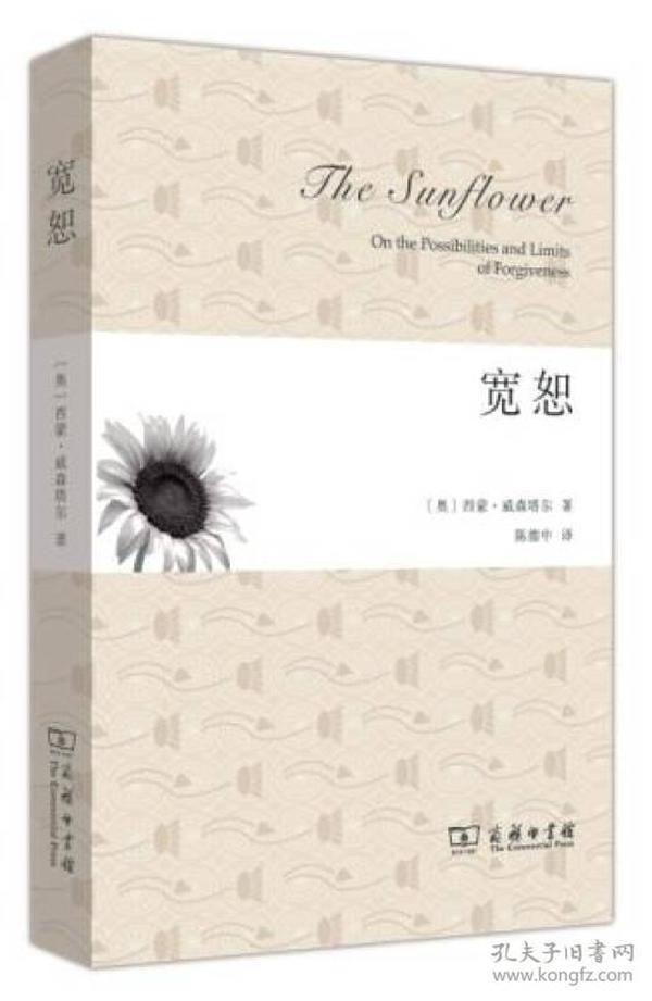 新书--宽恕