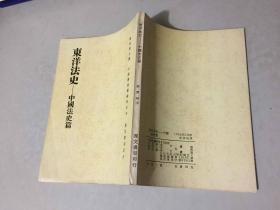 东洋法史—中国法史篇