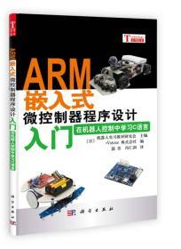 ARM嵌入式微控制器程序设计入门:在机器人控制中学习C语言