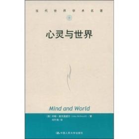 心灵与世界