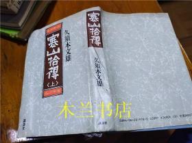 原版日本日文 寒山拾得(上) 久须本文雄 讲谈社1985年 32开硬精装版
