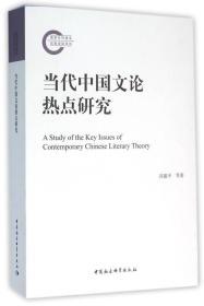 当代中国文论热点研究