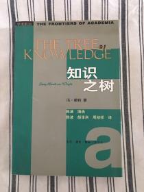 知识之树(学术前沿) 一版一印 仅印8000册 ktg2下2