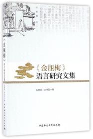 《金瓶梅》语言研究文集