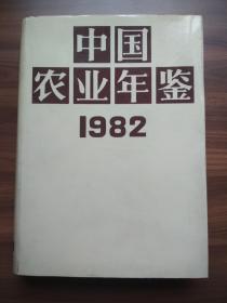 中国农业年鉴 (1982)