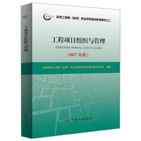 工程项目组织与管理(2017年版)