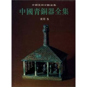 中国青铜器全集第11卷·东周5(精装)