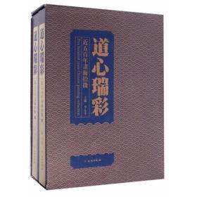 道心瑞彩:近五百年来书海拾微(上下)