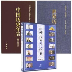 【正版图书】中国历史年表+世界历史年表+中外历史对比年表 中华书局