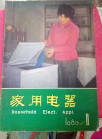 家用电器1980 1 创刊号.
