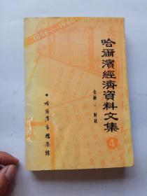 哈尔滨经济资料文集(1896——1946) 第四辑:金融.财政