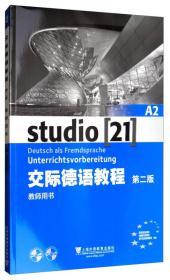 9787544649612-lt-交际德语教程(*二版)A2 教师用书(附光盘)