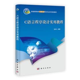 (可发货)C语言程序设计实用教程