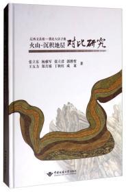 辽西义县组-冀北大店子组 火山-沉积地层对比研究