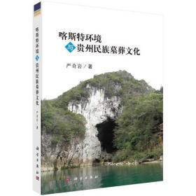 喀斯特环境与贵州民族墓葬文化