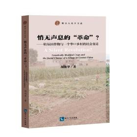 """悄无声息的""""革命""""?:转基因作物与一个华中乡村的社会变迁"""