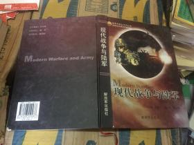 现代战争与陆军(战争与军队系列丛书)05年1版1印1500册