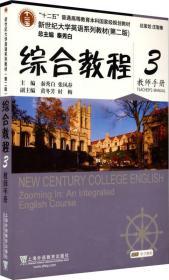 新世纪大学英语系列教材(第二版) 综合教程(3 教师手册)