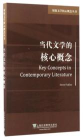 原版文学核心概念丛书:当代文学的核心概念