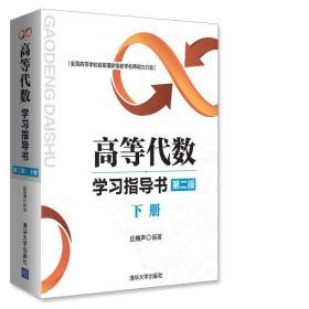 高等代数学习指导书(第二版 下册)