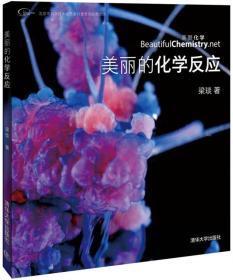 美丽的化学反应(原点阅读) d