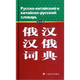 俄汉-汉俄词典:译文版