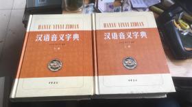 汉语音义字典(全二册)精
