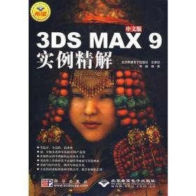 中文版3DS MAX9实例精解