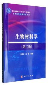 生物材料学(第二版)