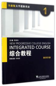 正版二手二手正版综合教程1 季佩英,李荫华 上海外语教育出版社有笔记