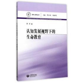认知发展视野下的生命教育(德育心理学丛书)
