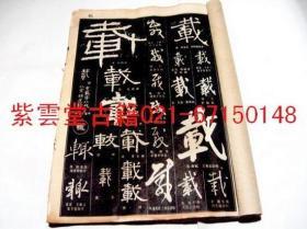 早期名人书法字典 (3)   -#3070