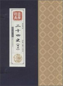 9787807199427-hs-国学经典:二十四史(精华)全四卷